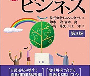 図説 損害保険ビジネス(第3版)